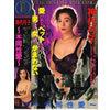 Yumiko jindai (Eve) the nasty Petting