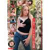 Blonde-cum-thousand man killer statue BUR-065 Hungary VS United States raw dirty woman series (3 Mbps)