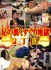 AKM-02 foot soles Tickle 2-Chome hell
