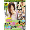 Assault! Yamanote Line around the station shoot married seduction! The amateur wife suddenly becomes students while making Shinbashi-Gotanda Ed
