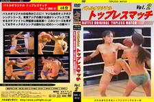 """Topless match Vol.2 """"TOPLESS MATCH VOL.2"""""""