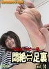 The 悶絶 ⇔ foot soles vol.10 (HD quality)