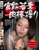 Erotic young wife meat stick grip