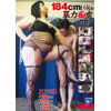 C337 184cm Violence Slut Salon Of A Giant