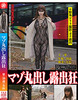 Female doctor Maso bare exposure maniac Midori (39 years old)