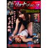 リョナプロレス Vol.03