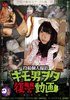 Post personal shooting Kimo baron revenge videos Akatsuki Kanon Hen & A Hen DVD version