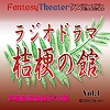 Kikyo-radio drama Hall No. 4 story production