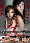 Bet on the pride of The レズバウト-girls fight-Vol.16 The Lesbian bout-Combat for girls ' pride-Vol.16