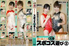 "Added the play spoke ぐちょぐちょ II ""Bedaubing sports costume GtyoGtyo play Vol.2"""