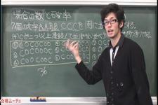 場合の数と確率-順列系-センター試験追試レベル問題4・5