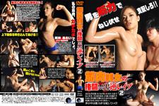 筋肉美女の格闘M男逆レ○プ 2