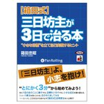 Hakoda expression] book quit heal in 3 days