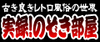ランク10国責任編集!実録!歌舞伎町のぞき部屋~古き良きレトロ風俗の世界