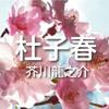 """Spring of Ryunosuke Akutagawa Ryunosuke 02 du child"""