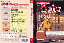 "Japanese Taiko didactic DVD ""dance beat"""