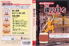 和太鼓教則DVD 「躍り打ち」