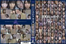 100 people aside, vol. 2