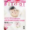 Mizui Maki GOKUERO bridal catalog
