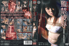 Deanie meat slave girl imprisoned description