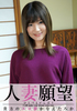 Married wife desire Hinako 30 year old wish is a toy