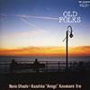 【 재즈 음반 】 FOLKS OLD (올드 폭스)/대교 憲生 + 카와 카 즈 히 코 트리오 (전체 15 곡)
