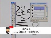 A variety of Manga Studio Pro3.0 how to use the course pen