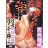 Open from young wife Yuko Osawa