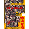 BB-005 molester Busters 7 girls ball busting