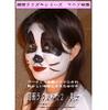Facial Dokidoki! 2