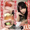 Kawagoe Yui的果汁和蔬菜的小魔鬼般的不可抗拒的水果和蔬菜