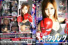 Underground ファックボクシング Vol.2