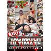 エロタッグマッチアルティメット 美女タッグVS男タッグ Vol.4