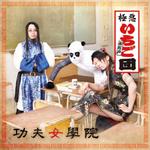 Isao husband woman Science Academy