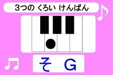 鍵盤トレーニング①2つと3つの黒い鍵盤