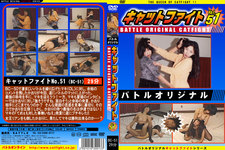 "All Catfight Vol.51 ""Cat fight Vol.51"""