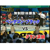 LOVE the Michinoku best version Gran Hamada VS Pentagon black