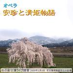 オペラ 安珍と清姫物語(全)