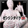 【半額キャンペーン】ゼンシンタイツNEO7〜ゼンシンタイツシリーズVolume.07〜