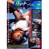 リョナプロレス -MIX編- Vol.02