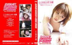 """Kokonoe Corp. longing """"love me... リマスターズ"""""""