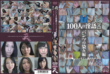 [New 8/2014 01, release] 100 indecent language [8] pants stain Division