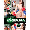 ハウスメント ボクシング セックス Vol.02