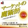 Country market magician-day winner who-Vol.13( kaminaka Koji Division )