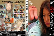 """WA-001 """"I the soles of the feet we was. """"vol.1"""
