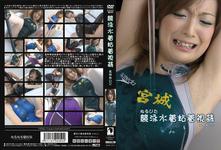 NMS-045 swimming swimwear adhesive MI wanking Aiko Nagai