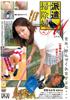 派遣掃除婦M 02 悪趣味なコスプレを強要される5人の女
