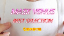 MASK VENUS BEST SELECTION① 겹쳐서 착용 편