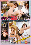 Shoot cum! entree! MILF seduction-tapped & sales slumping career woman married to persuade it Shinagawa area Gonzo! ~