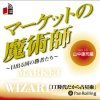 Country market magician-day winner who-Vol.16( Yamanaka Koji Division )